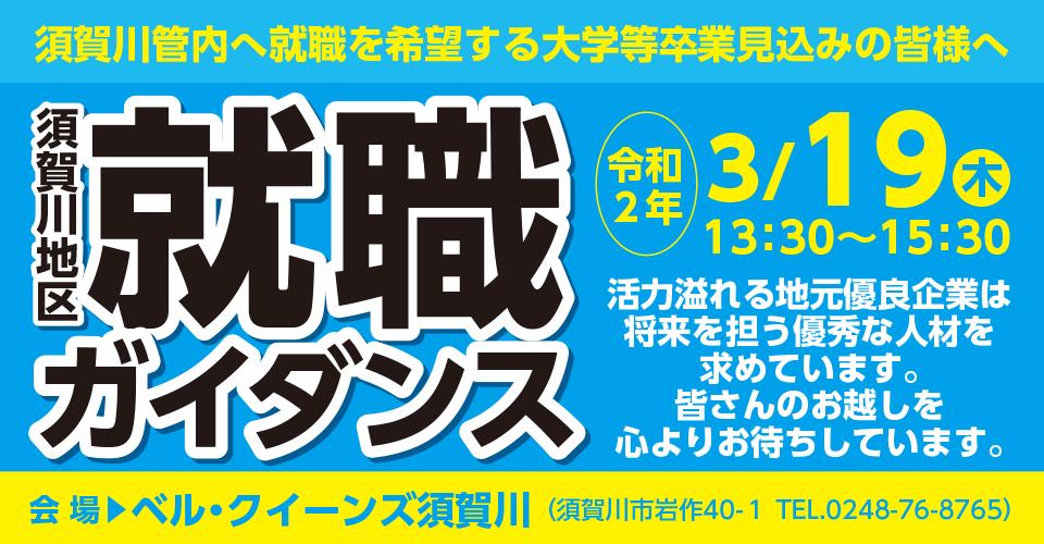 須賀川地区 就職ガイダンス